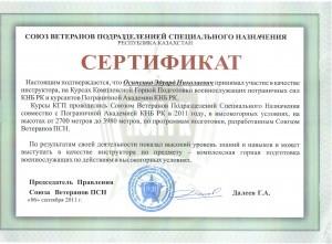 Сертификат Осипенко Э.Н.1